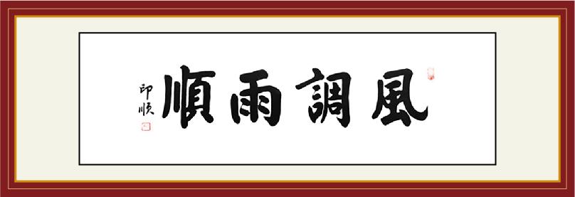 泰國佛教界恭迎本煥長老舍利永久安奉 印順大和尚贈泰國副僧王墨寶