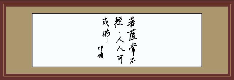 印顺大和尚题字:菩萨常不轻,人人可成佛