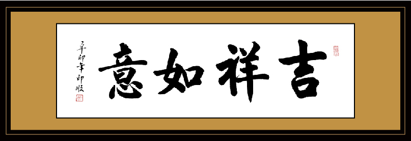 印顺大和尚题字:吉祥如意
