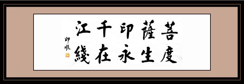 印顺大和尚为菩萨在线题字:菩萨印千江 度生永在线