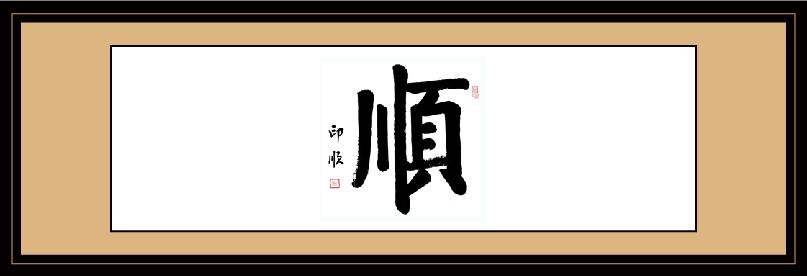 印順大和尚題字