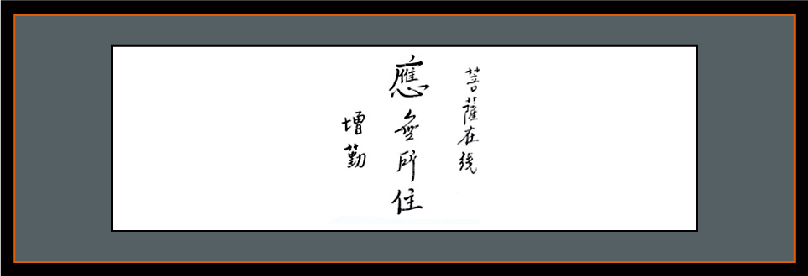 """增勤大和尚为《菩萨在线》题""""应无所住"""""""