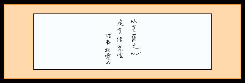 """增勤大和尚為《菩薩在線》題""""以菩薩之心 度有情眾生"""""""