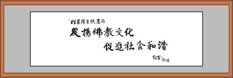 绍云长老为《菩萨在线》题字:发扬佛教文化 促进社会和谐