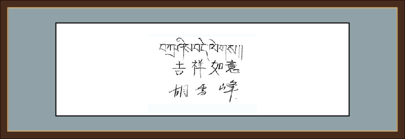 胡雪峰为菩萨在线题字