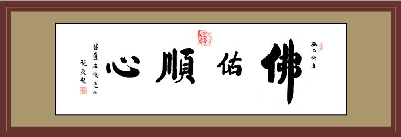 """寒山寺、重元寺方丈秋爽大和尚为《菩萨在线》题""""佛佑顺心"""""""