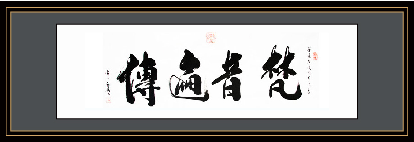 """寒山寺、重元寺方丈秋爽大和尚为《菩萨在线》题""""梵音遍传"""""""