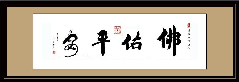 """寒山寺、重元寺方丈秋爽大和尚为《菩萨在线》题""""佛佑平安"""""""