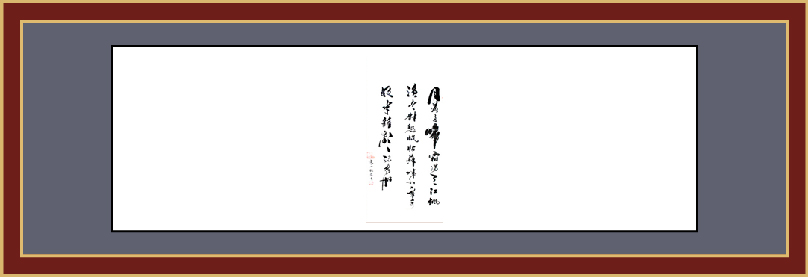 """寒山寺、重元寺方丈秋爽大和尚為《菩薩在線》題""""楓橋夜泊"""""""