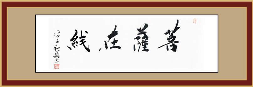 寒山寺、重元寺方丈秋爽大和尚为《菩萨在线》题字