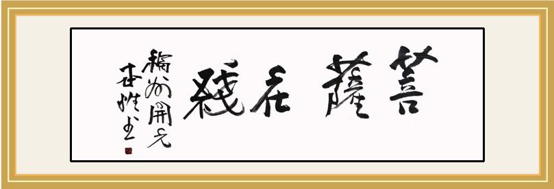 本性大和尚为菩萨在线题《菩萨在线》