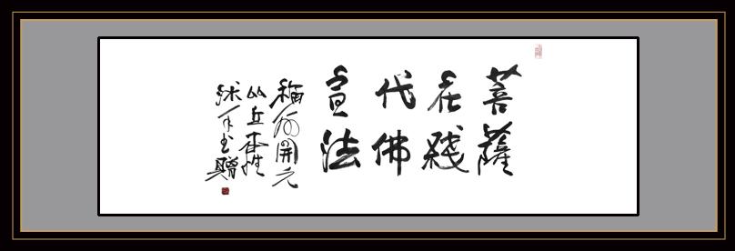 本性大和尚为菩萨在线题字