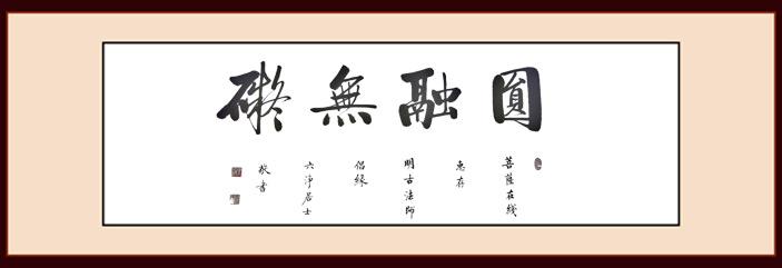 """六净居士为菩萨在线题字""""圆融无碍"""""""