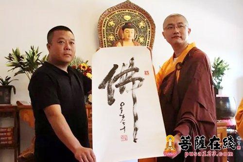 河北宝平房地产开发公司何平先生向保安禅寺赠送星云大师书法作品