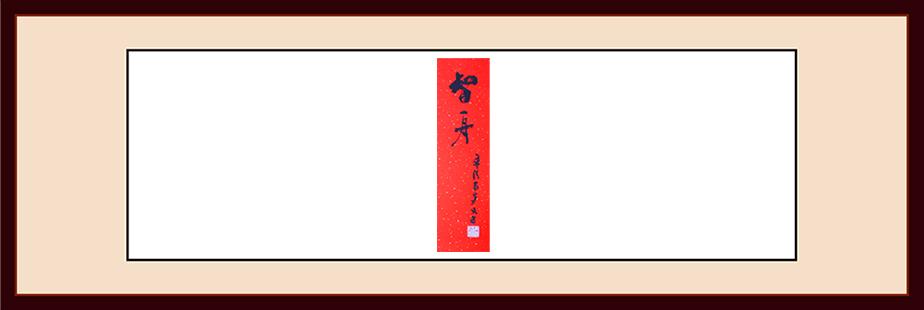 乘清长老为菩萨在线题字《智舟》