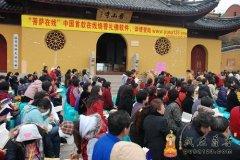 香山寺举行《菩萨在线》加持法会及观自在菩萨开光仪式