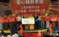 """""""爱心铸就希望——上海佛教界纪念汶川地震一周年慈善义演""""在上"""