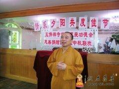 上海玉佛寺觉群慈爱功德会与长寿街道孤老举行中秋联欢活动