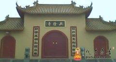 江苏兴隆寺
