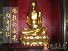 佛教的成果肉身菩萨