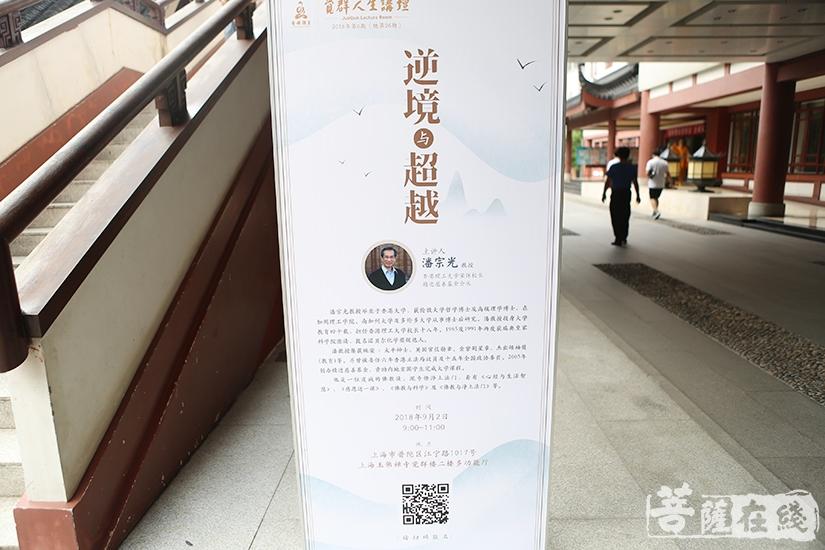 """潘宗光教授作""""逆境与超越""""主题讲座(图片来源:菩萨在线 摄影:妙祺)"""