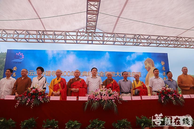 出席庆典的领导嘉宾及法师(图片来源:菩萨在线 摄影:妙澄)