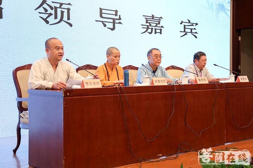 第四届华严论坛闭幕式举行(图片来源:菩萨在线 摄影:妙清)