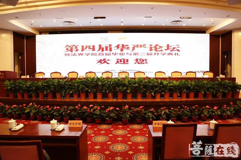 第四届华严论坛举行(图片来源:菩萨在线 摄影:妙清)