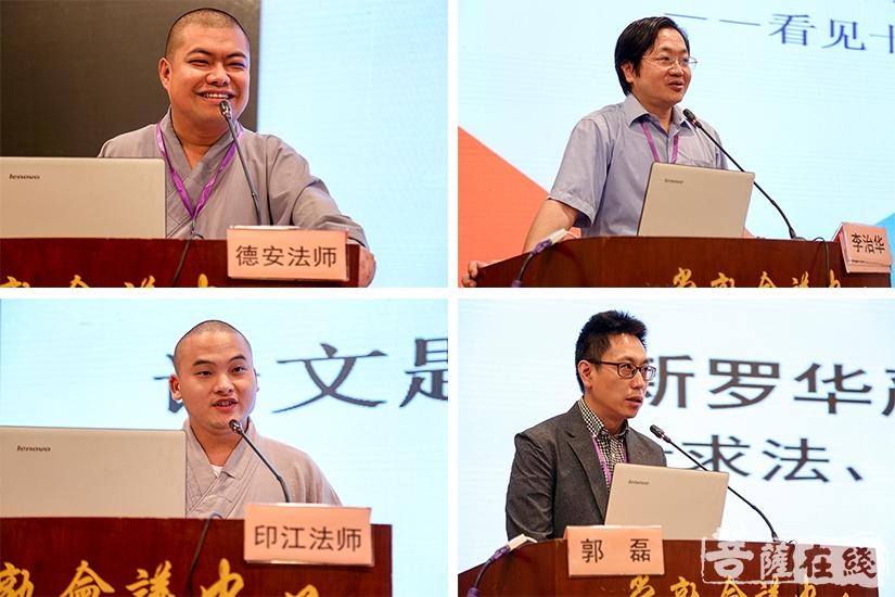 德安法师、李治华、印江法师、郭磊发言(图片来源:菩萨在线 摄影:果仁)