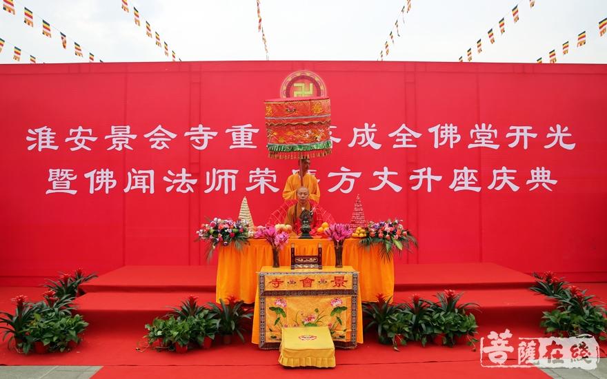 淮安景会寺举行佛闻法师升座庆典法会(图片来源:菩萨在线 摄影:妙言)