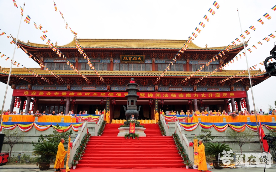 举行庆典仪式(图片来源:菩萨在线 摄影:妙雨)