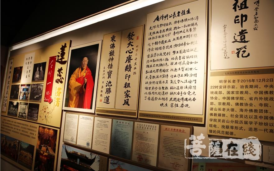 緬懷明學長老(圖片來源:菩薩在線 攝影:妙言)