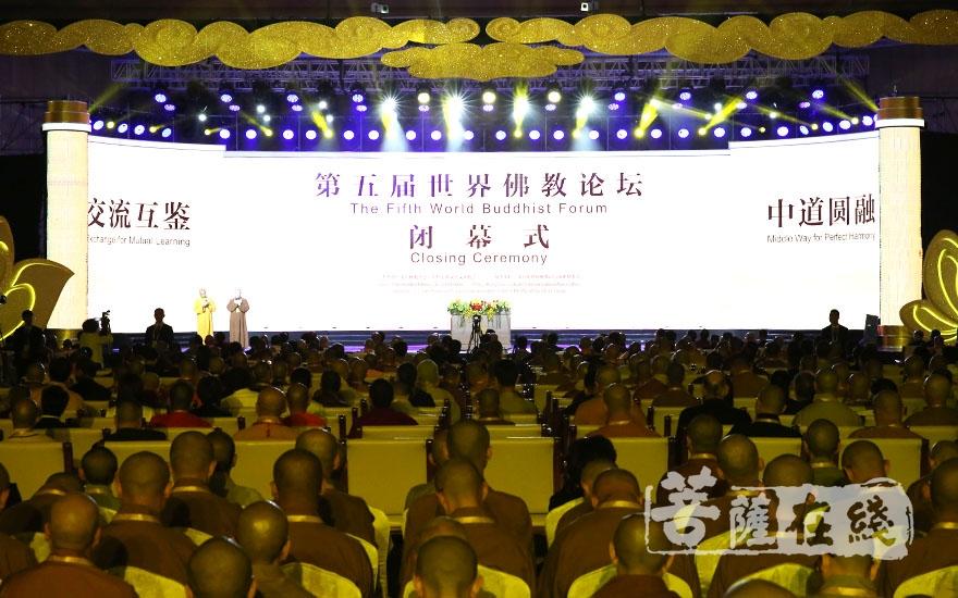 第五屆世界佛教論壇圓滿閉幕(圖片來源:菩薩在線 攝影:妙雨)