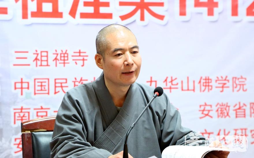 宽容法师《安徽省佛教禅宗文化资源的发掘与保护之探究》(图片来源:菩萨在线 摄影:妙静)