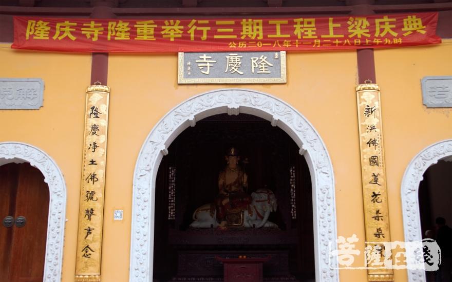隆庆寺举行三期工程上梁庆典(图片来源:菩萨在线 摄影:妙清)