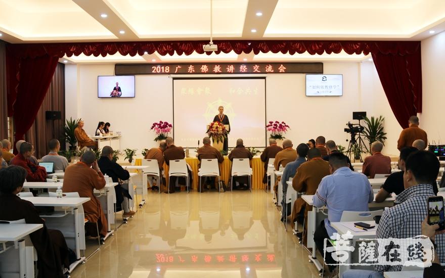 2018广东佛教讲经交流会(图片来源:菩萨在线 摄影:妙雨)