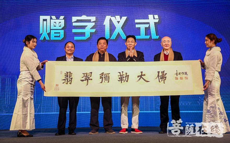 中国首届世界佛教论坛宣言书写者、著名书法家童英强赠字《翡翠弥勒大佛》(图片来源:菩萨在线 摄影:妙言)