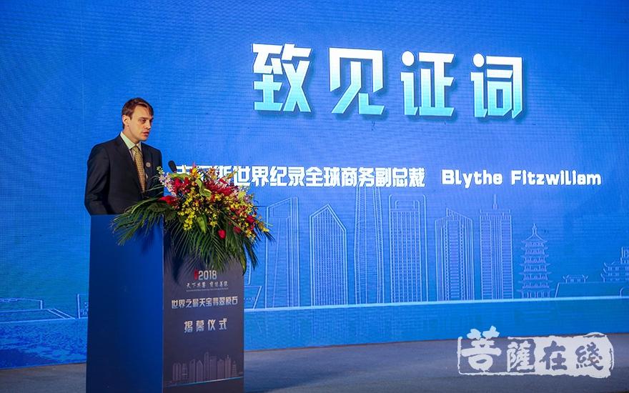 吉尼斯世界纪录全球商务副总裁Blythe Fitzwiliam表示吉尼斯世界纪录拭目以待新纪录的诞生(图片来源:菩萨在线 摄影:妙言)