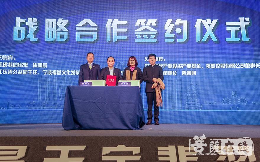 史腾龙代表宁波福善文化发展有限公司与凤凰佛教签订战略合作协议(图片来源:菩萨在线 摄影:妙言)