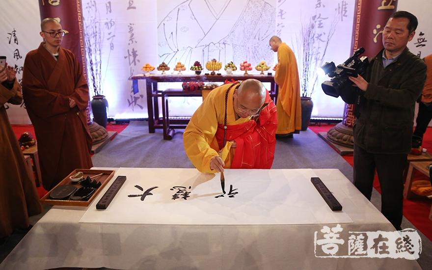 """妙幢法师即兴挥毫书写""""大慧禅茶""""(图片来源:菩萨在线 摄影:慧恒)"""