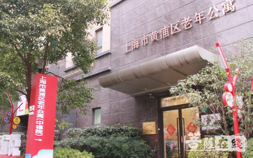 黄浦区老年公寓(图片来源:菩萨在线 摄像:妙微)