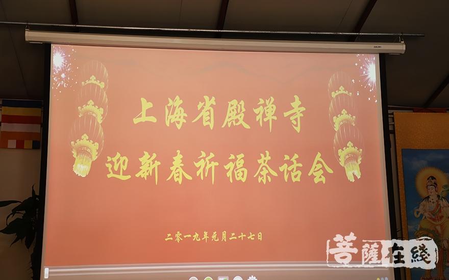 省殿禅寺举行迎新春茶话会(图片来源:菩萨在线 摄影:妙言)
