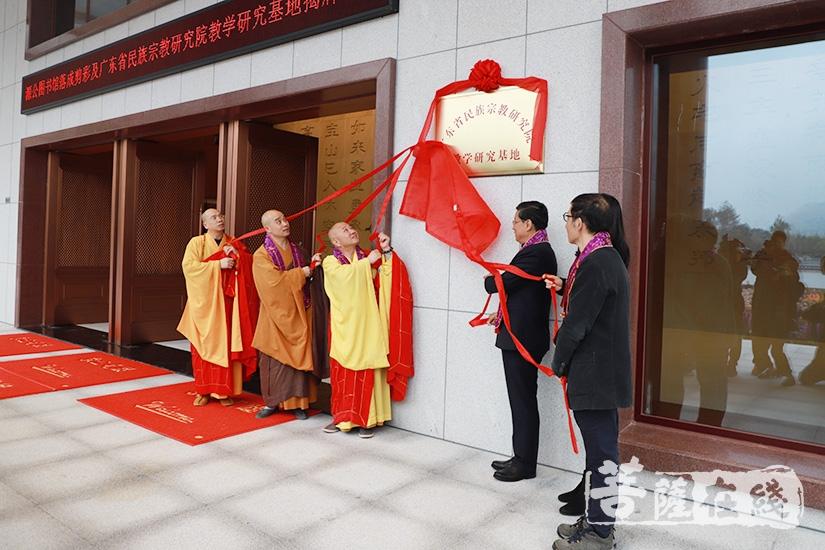 为广东省民族宗教研究院教学研究基地揭牌(图片来源:菩萨在线 摄影:妙澄)