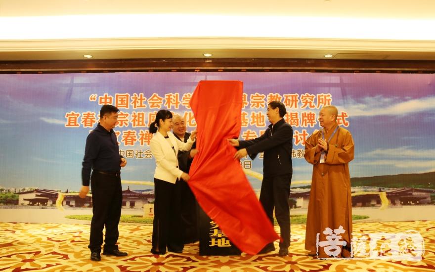 众人共同为宜春禅宗祖庭文化研究基地揭牌(图片来源:菩萨在线 摄影:唐雪凤)