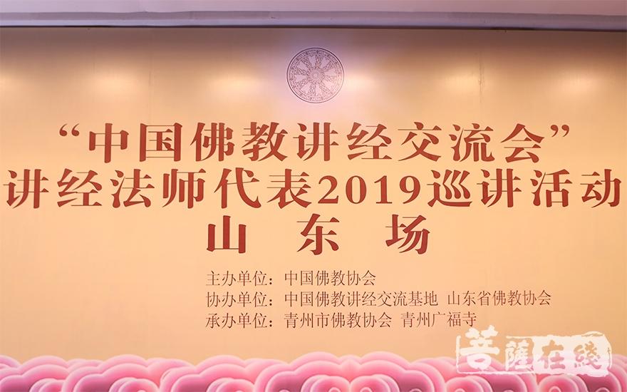 中國佛教講經交流會講經法師代表2019巡講活動山東場(圖片來源:菩薩在線 攝影:施琪)