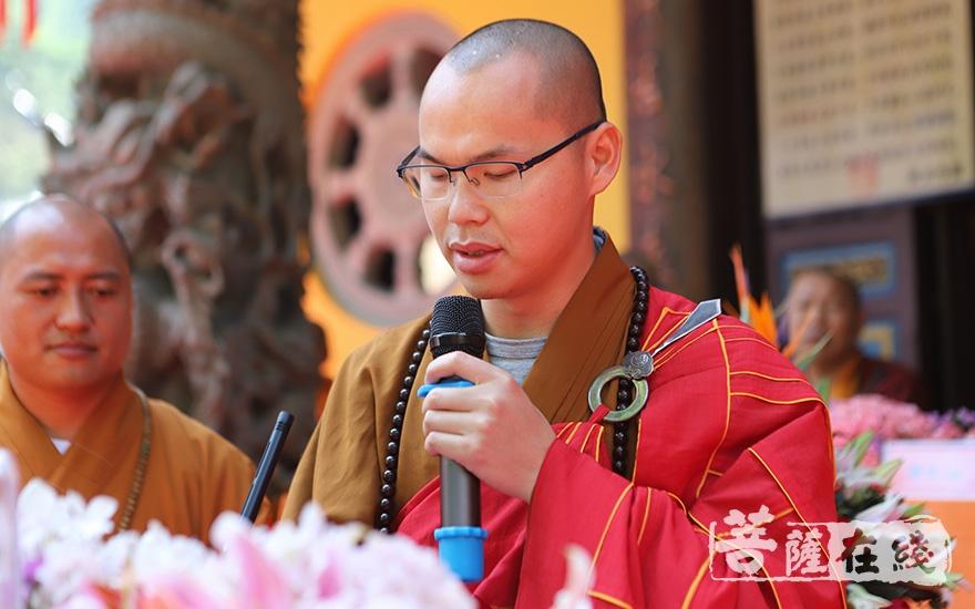 持定法師宣讀浙江省佛教協會會長怡藏大和尚發來的賀信(圖片來源:菩薩在線 攝影:王穎)