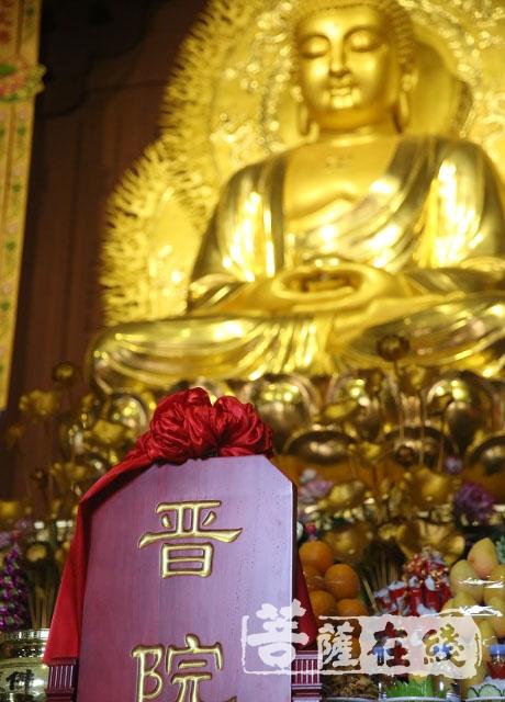 晉院儀式(圖片來源:菩薩在線 攝影:唐林雪)
