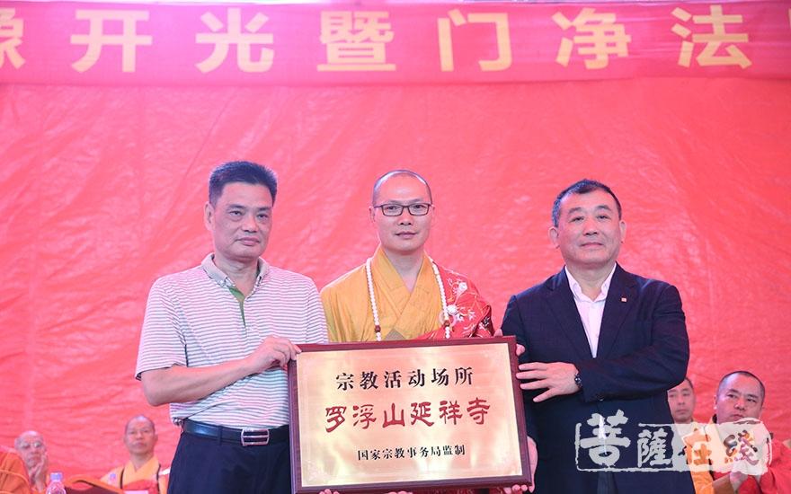 黃少輝副部長為寺院授牌(圖片來源:菩薩在線 攝影:唐林雪)