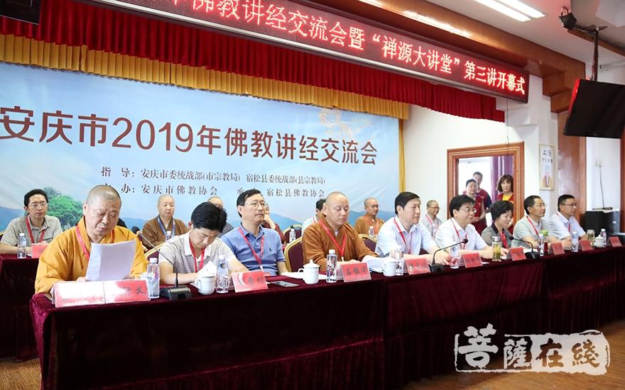 出席活動的領導嘉賓、大德法師(圖片來源:菩薩在線 攝影:唐雪鳳)