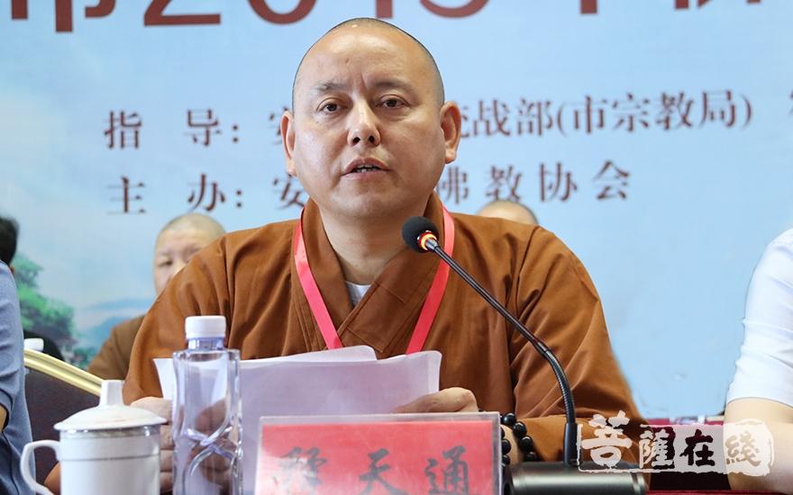 安慶市佛教協會會長、西風禪寺住持天通法師作動員報告(圖片來源:菩薩在線 攝影:唐雪鳳)